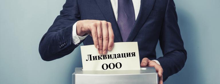 Ликвидация ООО по новым правилам