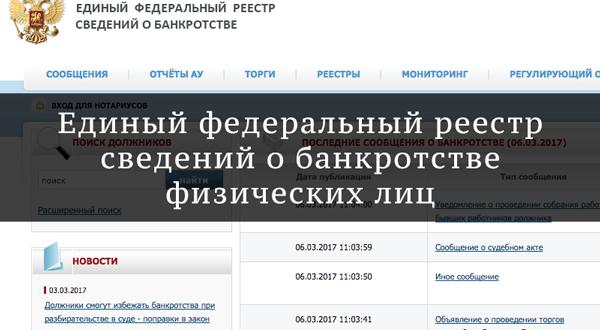 сайт ЕФРСБ (банкротство)