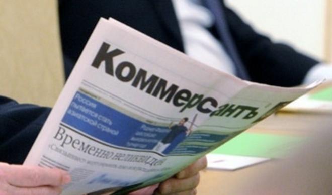 сведения о банкротстве в газете Коммерсант