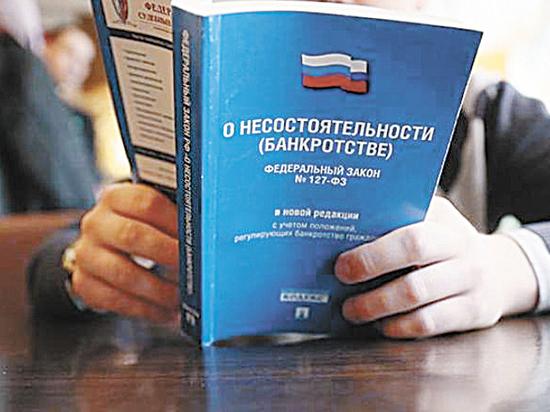 корпоративное банкротство в России