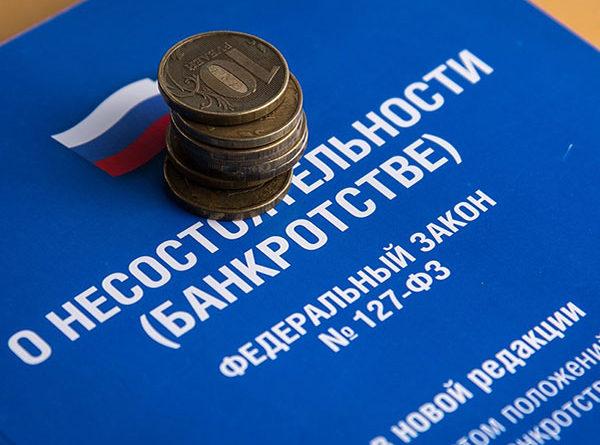 банкротство российских компаний